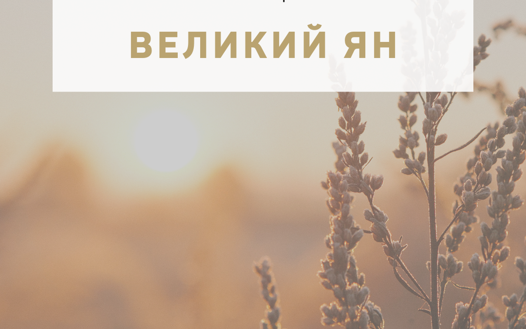 "Активация дома по фэн-шуй ""ВЕЛИКИЙ ЯН"" 17.08.2021 года"