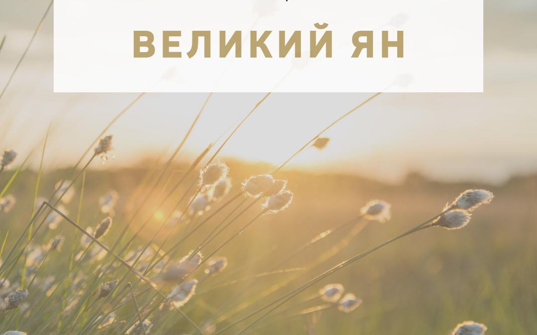 "Активация дома по фэн-шуй ""ВЕЛИКИЙ ЯН"" 12.07.2021 года"