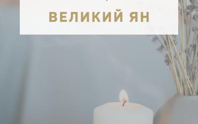 "Активация дома ""ВЕЛИКИЙ ЯН"" 20.10.2021 года"