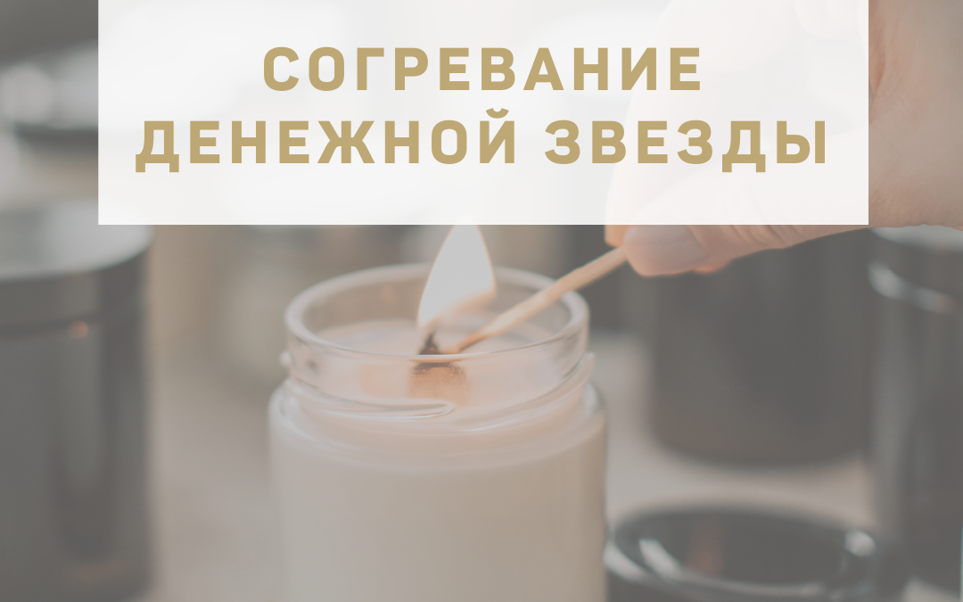 """Активация """"Согревание денежной звезды"""" 20 августа 2021"""