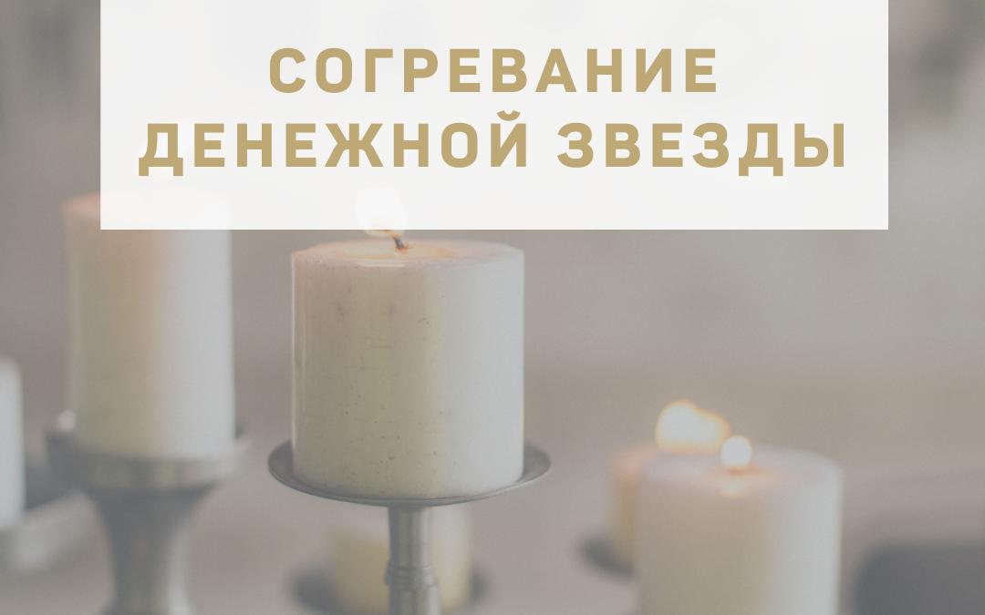 """Активация """"Согревание денежной звезды"""" 13 октября 2021"""