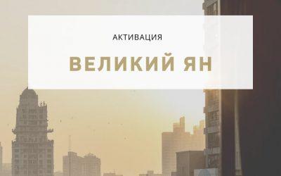 "Активация дома по фэн-шуй ""ВЕЛИКИЙ ЯН"" 22.06.2021 года"