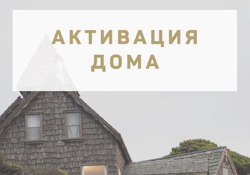 Активация дома 14.06.2021 года по технике Ци Мень Дунь Дзя