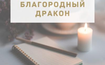 "Активация дома по фэн-шуй ""БЛАГОРОДНЫЙ ДРАКОН"" 20.06.2021 года"