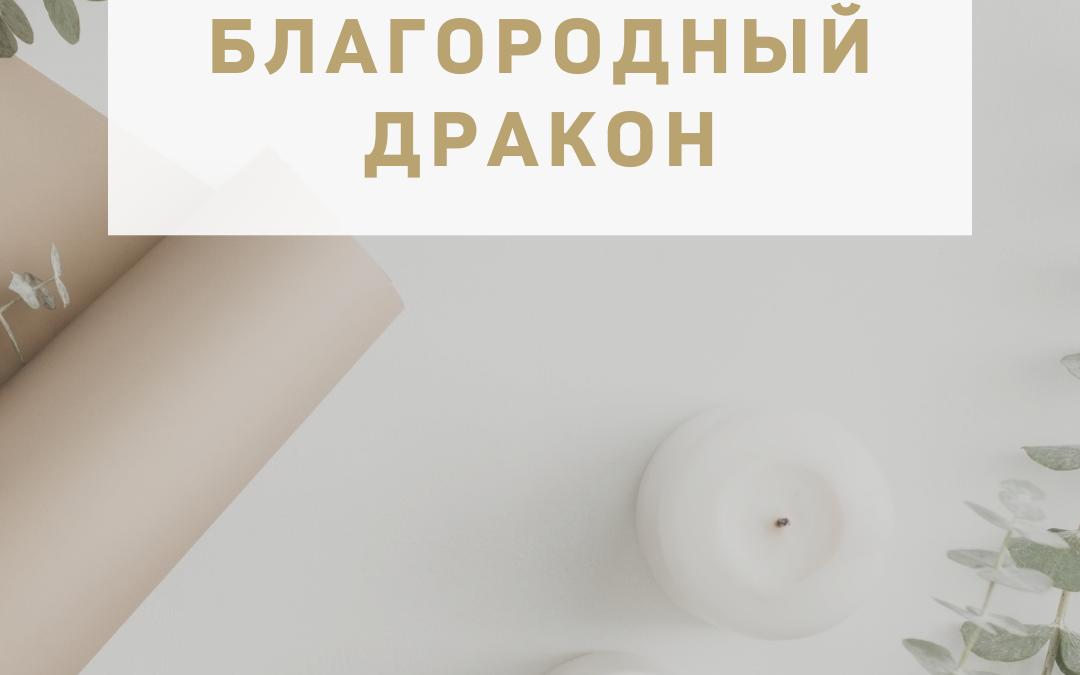 "Активация дома по фэн-шуй ""БЛАГОРОДНЫЙ ДРАКОН"" 14.05.2021 года"