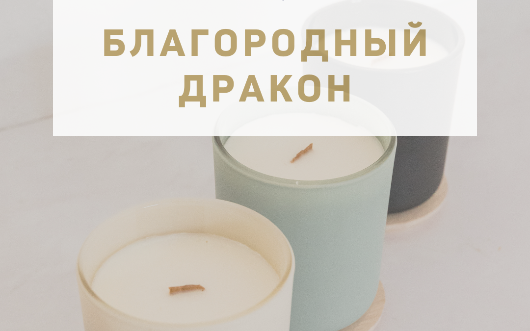 "Активация дома по фэн-шуй ""БЛАГОРОДНЫЙ ДРАКОН"" 24.10.2021 года"