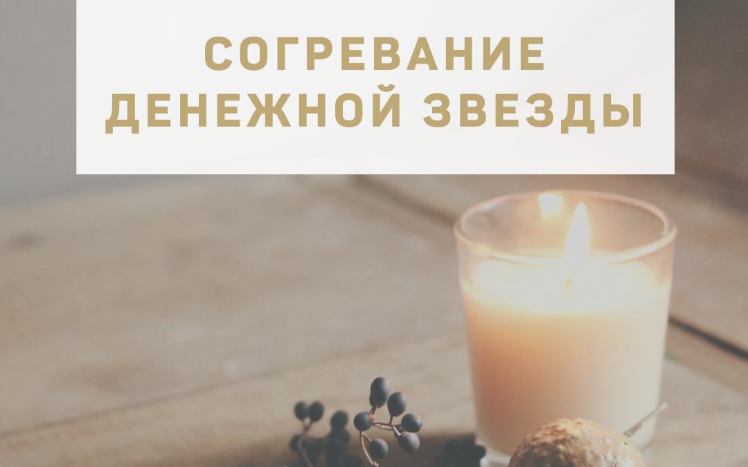 """Активация """"Согревание денежной звезды"""" 27 июля 2021"""