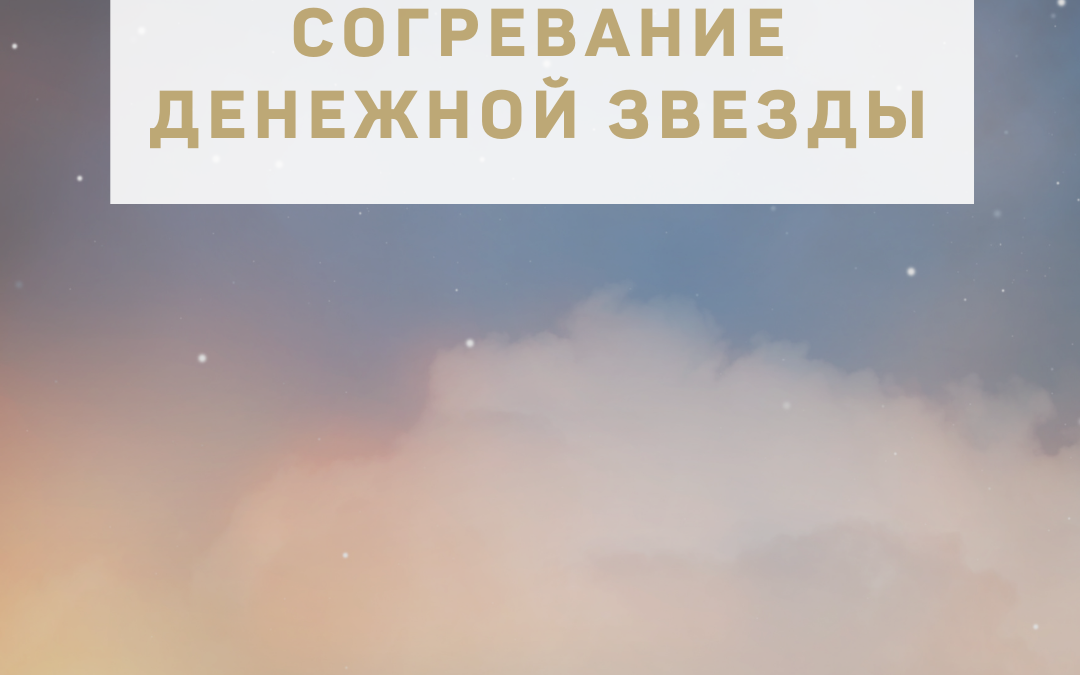 """Активация """"Согревание денежной звезды"""" 03 июня 2021"""