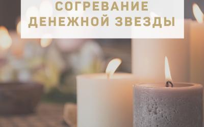"""Активация """"Согревание денежной звезды"""" 19 апреля 2021"""