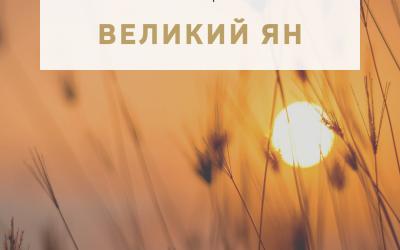 "Активация дома по фэн-шуй ""ВЕЛИКИЙ ЯН"" 23.04.2021 года"