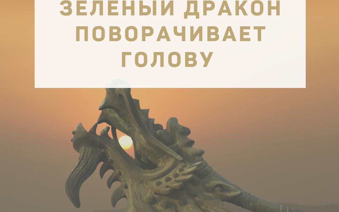 Зеленый Дракон поворачивает голову 03.05.2021