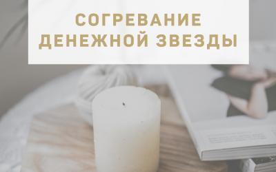 """Активация """"Согревание денежной звезды"""" 19 сентября 2021"""