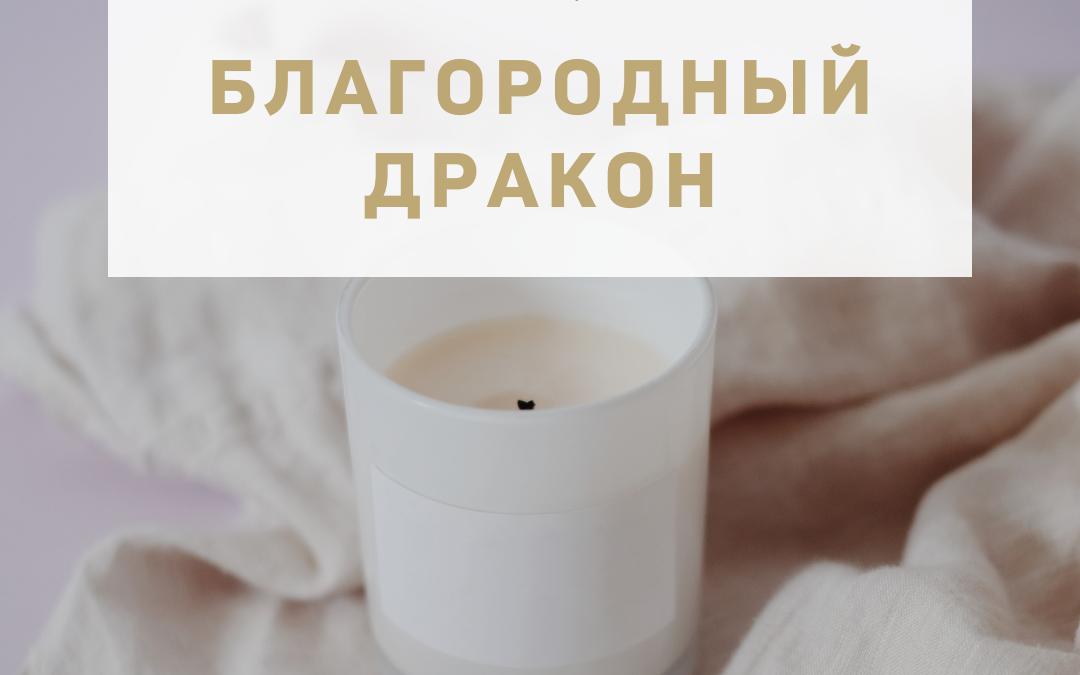"Активация дома по фэн-шуй ""БЛАГОРОДНЫЙ ДРАКОН"" 14.09.2021 года"