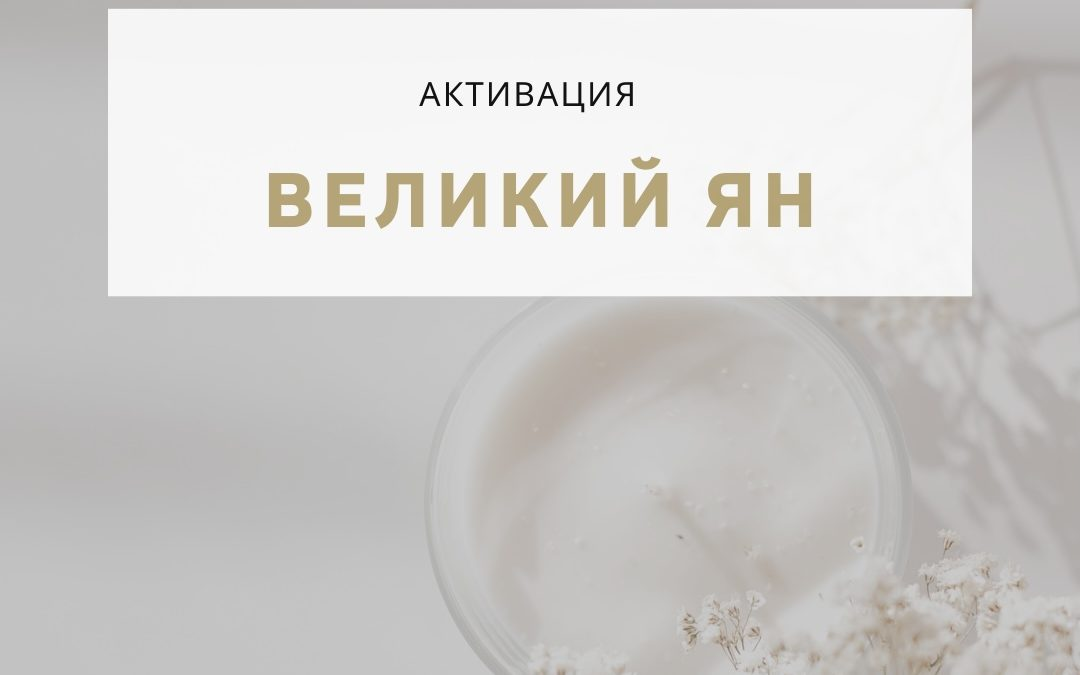 "Активация дома по фэн-шуй ""ВЕЛИКИЙ ЯН"" 05.09.2021 года"