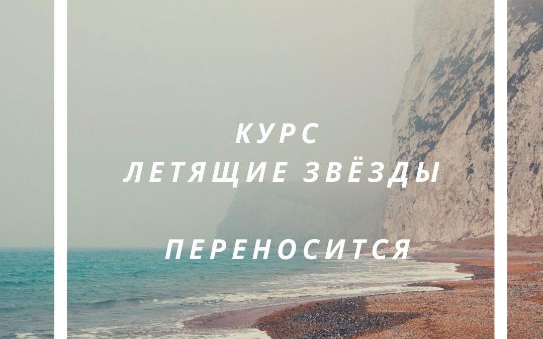 "Обучающий курс ""Летящие Звезды Сань Юань"""