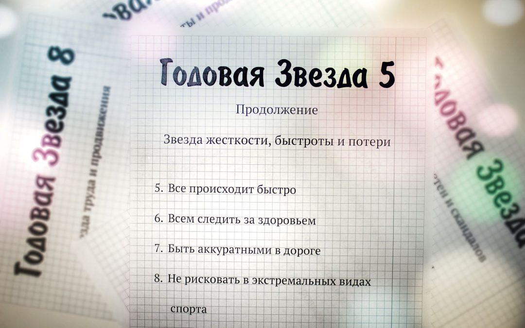 Годовая Звезда 5. Продолжение.